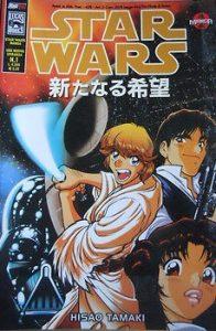 Una Nuova Speranza manga cover
