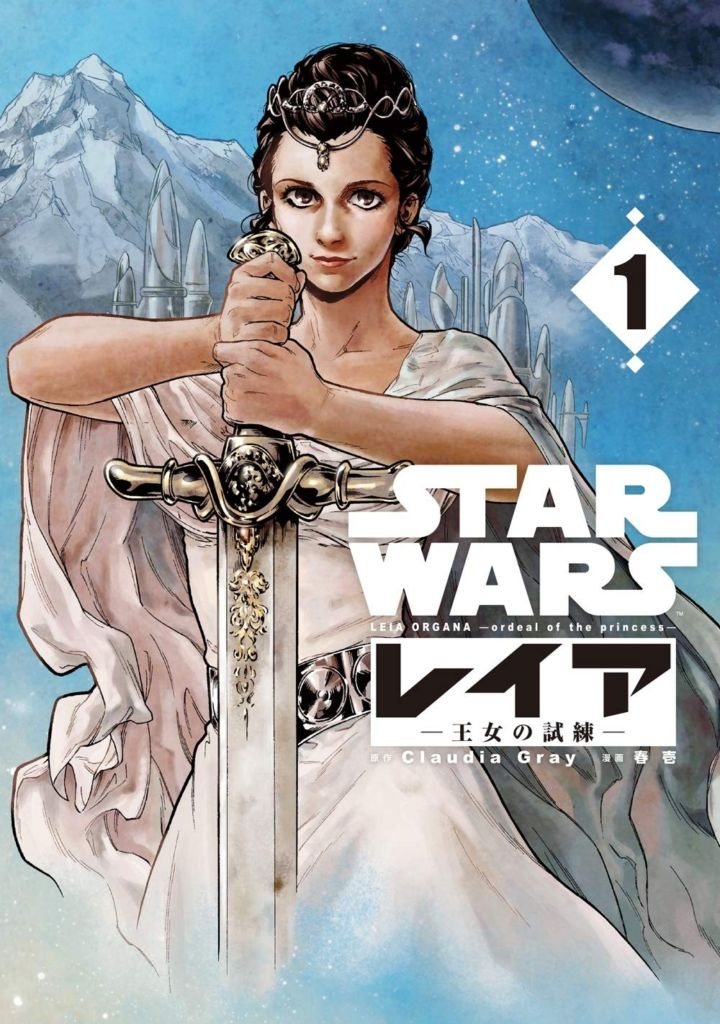 Star Wars: Leia Ōjo no Shiren